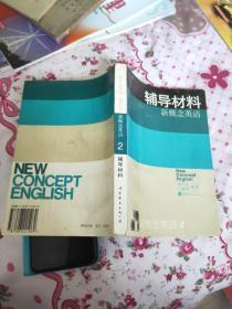 新概念英语:第二册 实践与进步 辅导材料