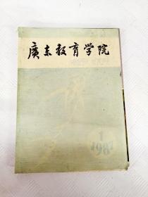 Q035433 广东教育学院学报1987.1总22含鲁迅杂文与中国古代散文的历史联系/略论沈从文小说民俗描写的特色/试析孟子的义利观等