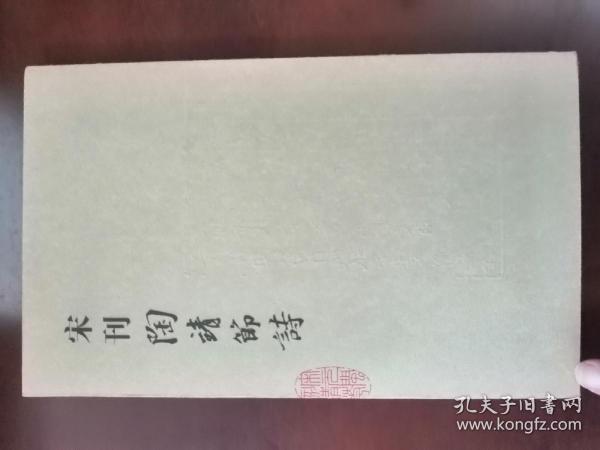 宋刊陶靖节诗