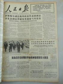 1977年6月21日人民日报  发扬合作化时期的革命精神加速普及大寨县