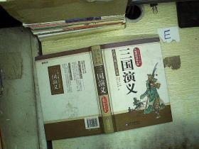 无障碍阅读学生版· 中国古典文学名著:三国演义