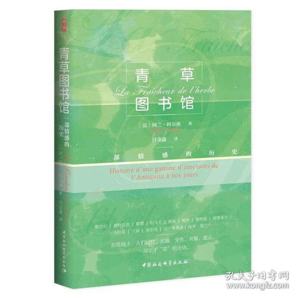 青草图书馆:一部情感的历史