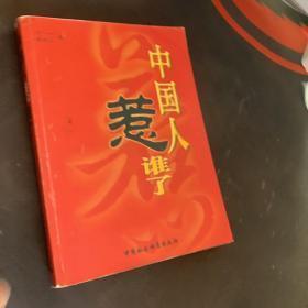 中国人惹谁了