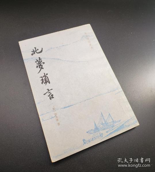 【包邮】《北梦琐言》宋元笔记丛书 一版一印 品好