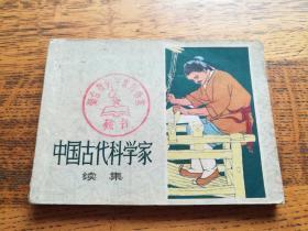 连环画 中国古代科学家续集