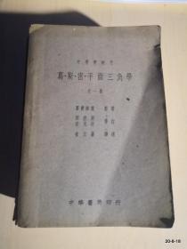 葛斯密平面三角学 民国三十七年四月六版