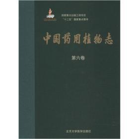 中国药用植物志(第六卷)(国家出版基金项目一)