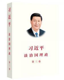 习近平谈治国理政第三卷  (中文平装)