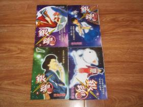 空知英秋:银魂  (第2卷-5卷 共四册 合售)(日本著名绘本家空知英秋代表作)