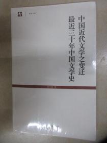 中��近�@么�f�泶�文�W之��w  最近三�y十年中��文�W史(全新塑封)