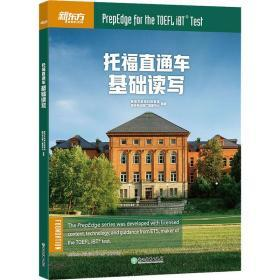 新东方托福直通车:基础读写