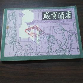 连环画:咸亨酒店