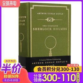 福尔摩斯全集 神探夏洛克The Complete Sherlock Holmes英文原版小说 侦探悬疑小说 精装收藏版柯南道尔