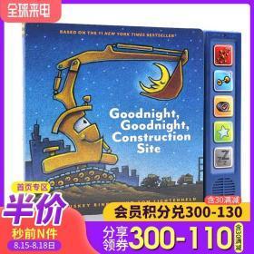 晚安!建筑工地Goodnight  Goodnight Construction Site Sound Book 英文原版绘本 纸板书 根据纽约时报畅销书改编的有声书