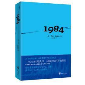 【正版】1984书原版原著中文版全译本无删 乔治奥威尔著 一九八四反乌托邦三部曲之一政治讽喻小说外国文学世界名著畅销书