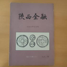 陕西金融   厌胜品(花钱)专辑