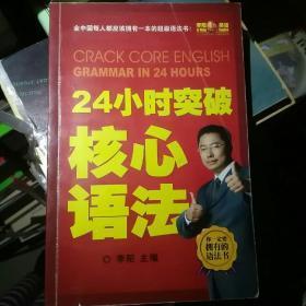高考英语核心语法精讲