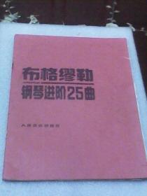 布格缪勒曲钢琴进阶25曲:作品100((德)布格缪勒曲  人民音乐出版社)