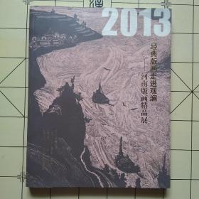 2013经典版画走进观澜—河南版画精品展