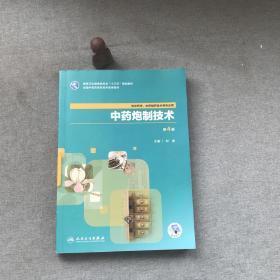 中药炮制技术(第4版/高职中药/配增值)..