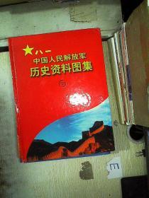 中国人民解放军历史资料图集 . 3  抗日战争时期 下