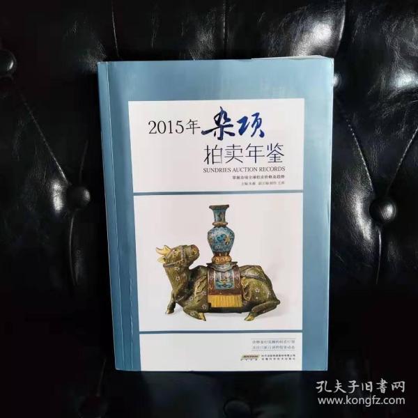 2015杂项拍卖年鉴