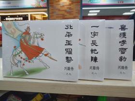 兴隋传连环画之7.8.9三册32开大精装