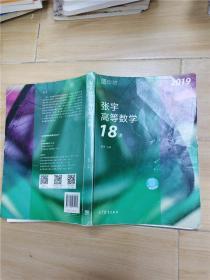 2019张宇高等数学18讲【封底受损,内有轻微水迹,不影响阅读】