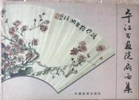 平江书画院扇面集