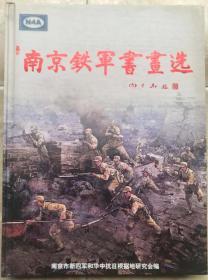 南京铁军书画选