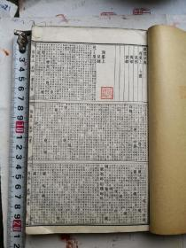 康熙字典一册 白纸