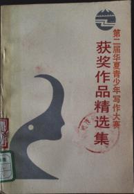 第二届华夏青少年写作大赛获奖作品精选集.