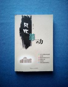 儒林外史【中國古典文學名著?全本】四川人民出版社2002年1版1印