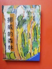 《挪威的森林 》作者 村上春樹 特價8元.... 精裝