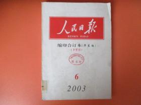 人民日报【缩印合订本】2003年6下半月