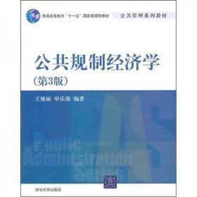 公共规制经济学(第3版)