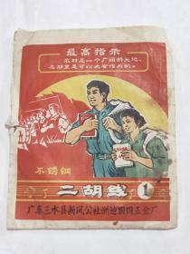 文革時期二胡弦,原包裝沒使用過。