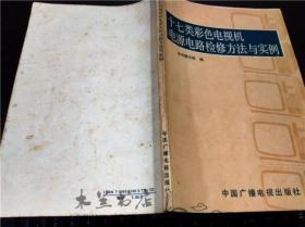 十七类彩色电视机电源电路检修方法与实例 中国广播电视出版社 1991年一版 16开平装