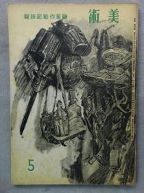1944年 日本美术出版株式会社《陆军作战记录画 美术》精装一册全!日本对外侵略美术作品集!日军侵占香港、作战记录画作品集。尺寸:26厘米*19厘米