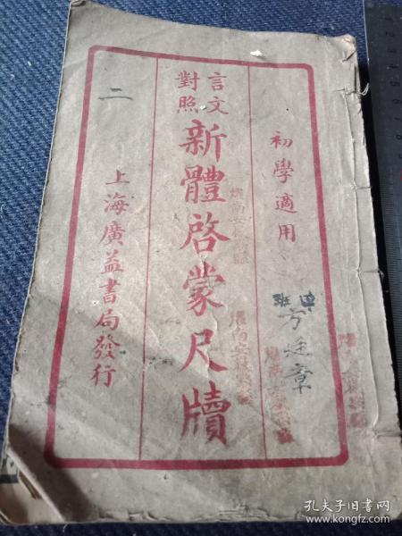 上海廣益書局石印初學適用《新體啟蒙尺牘》第二冊全