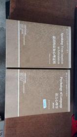 语言心理学(第5版). 说话的认知心理过程(2册合售)