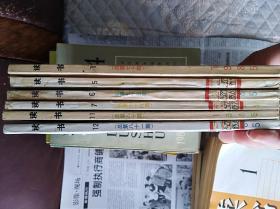 读书1985年第1、5、6、7、11、12期