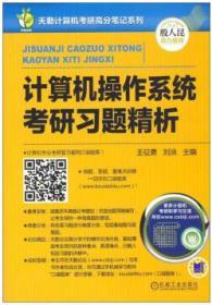 天勤计算机考研高分笔记系列:计算机操作系统考研习题精析