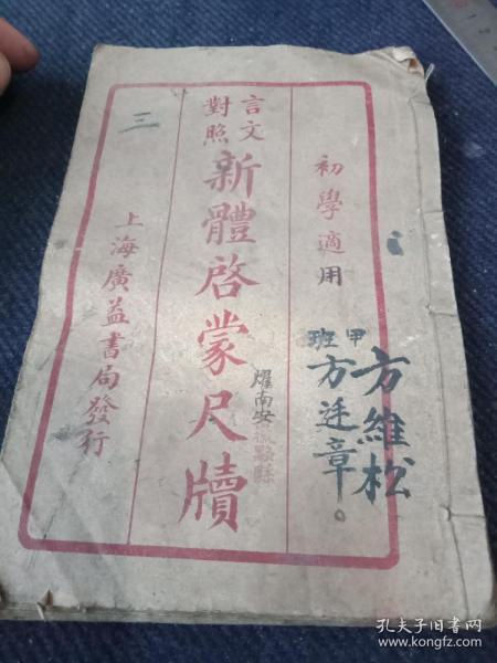 上海廣益書局石印初學適用《新體啟蒙尺牘》第三冊全