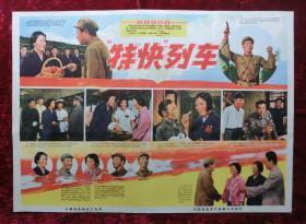 2开电影海报:特快列车(1965年上映)
