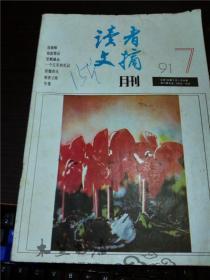 读者文摘1991年第7 期 《读者文摘》编辑部  甘肃人民出版社 16开平装
