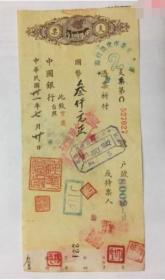民国31年中国银行支票,汉华营造厂签发