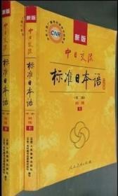 单本上册 新版中日交流标准日本语 初级 单本上册(第二版) 8成新