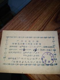 五六十年代   广州文化公园展览 门票