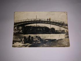 民国原版老照片 天津大红桥